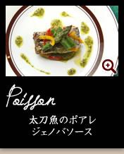 太刀魚のポアレ ジェノバソース
