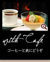 コーヒーと共にどうぞ