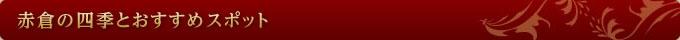 赤倉の四季とおすすめスポット